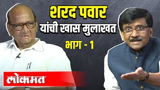 शरद पवार यांची खास मुलाखत   Sharad Pawar Exclusive Interview भाग १   Sanjay Raut