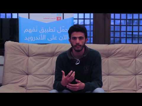 لقاء مع المتسابق محمد عبد العزيز عن تجربته في المشاركة في مسابقة نفهم