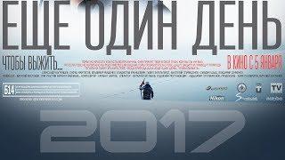 Фильм ЕЩЕ ОДИН ДЕНЬ - Чтобы выжить... (English subtitles)