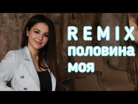 АНИ ВАРДАНЯН - ПОЛОВИНА МОЯ REMIX 2019 Анивар - Половина Моя Зажигательная песня 2019