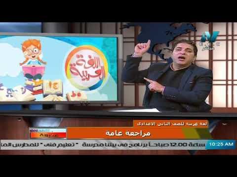 لغة عربية للصف الثاني الاعدادي 2021 – الحلقة 18 – مراجعة عامة