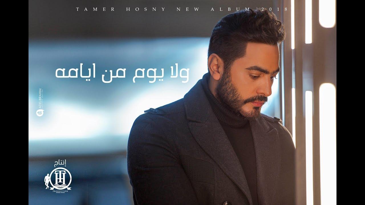 كلمات اغنية ولا يوم من ايامه تامر حسني كلمات اغاني