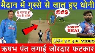मैदान में Rishabh Pant पर गुस्से से लाल हुए Dhoni | India Beat New Zealand In 2nd T-20 Highlights