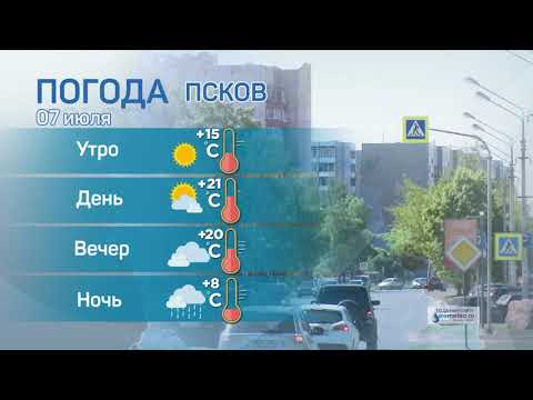 Прогноз погоды / 07.07.2020