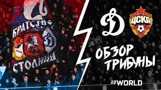 Обзор трибуны. Динамо - ЦСКА (03.10.2018)