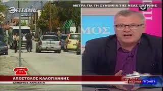 Ανησυχία και συνεχείς συσκέψεις μετά το κρούσμα σε ρομά στη Ν.Σμύρνη