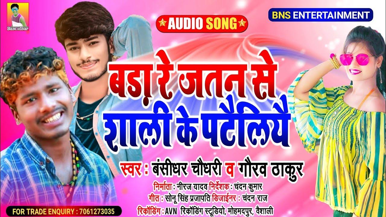 Bara Re Jatan Se Saali Ke Pateliyay Seho Saali Ke Sadhu Lene Jaay - Banshidhar Chaudhary & Gaurav Thakur Lyrics