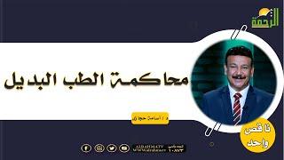 محاكمة الطب البديل برنامج ناقص واحد مع الدكتور أسامة حجازى