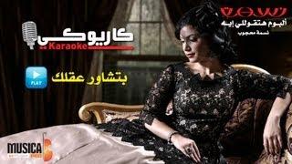 تحميل اغاني Nesma Mahgoub - Betshawer Aalak / نسمة محجوب - بتشاور عقلك MP3