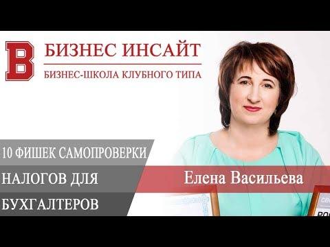 БИЗНЕС ИНСАЙТ: Елена Васильева. 10 фишек самопроверки налогов для бухгалтеров