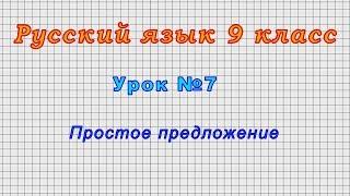 Русский язык 9 класс Урок 7