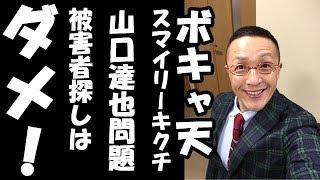 TOKIO山口達也事件ネットの反応に対するスマイリーキクチさんのツイートが「重みが違いすぎる」と話題に…