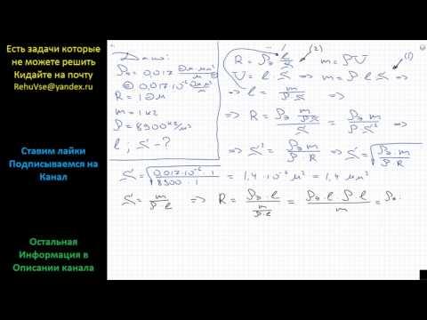 Физика Сопротивление медной проволоки R = 1 Ом, ее масса m = 1 кг. Найдите длину проволоки l и