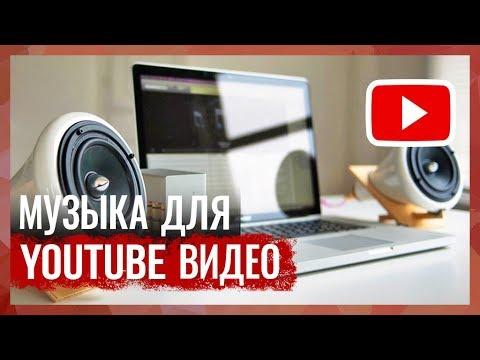 Музыка для YouTube. Где Скачать Музыку без Авторских Прав?