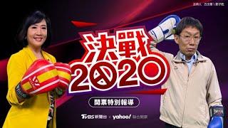 決戰2020開票特別報導【Live】Yahoo YahooTV x TVBS