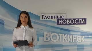 «Главные новости. Воткинск» 23.08.2018