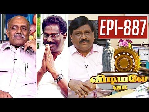 Vidiyale Vaa | Epi 887 | 14/10/2016 | Kalaignar TV