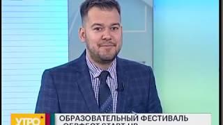 """Фестиваль """"Обрфест Start Up"""". Утро с Губернией. 24/09/2018. GuberniaTV"""