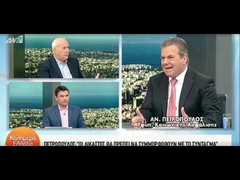 Αιτήσεις συνταξιούχων ΕΦΚΑ – Μειώσεις συντάξεων κ.ά. Ο Υφ. Εργασίας Α. Πετρόπουλος στον ΑΝΤ1