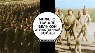 Топ 5 - Мифы о начале Великой Отечественной Войны