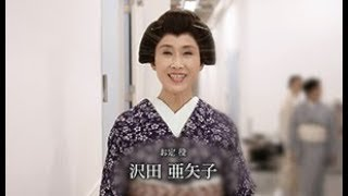 明治座11月「京の螢火」お定役沢田亜矢子コメント