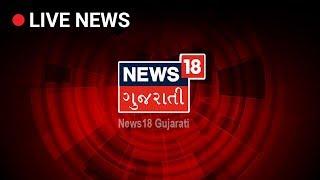 News18 Gujarati LIVE TV | Latest News Updates | ગુજરાતી સમાચાર