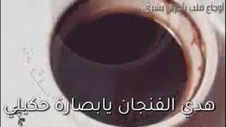 هدي الفنجان حالات واتساب حزينة ????☕️#محمديوسفAM تحميل MP3