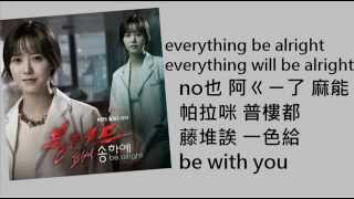[空耳] Song Haye - be alright (Blood OST)