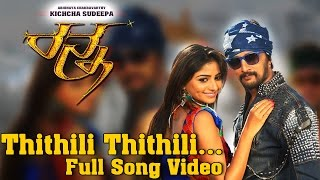 Ranna - Thithili Thithili  - Kannada Movie Song Video | Kichcha Sudeep | V Harikrishna