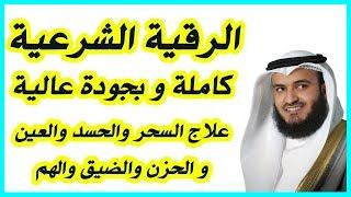 الرقية الشرعية كاملة بصوت مشاري راشد العفاسي - Al Roqia Charia