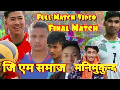  ❤️final Match👌 जि एम समाजले मनिमुकुन्दलाइ हरायो Nepali Volleyball 2021 GM Samaj vs Manimukunda 