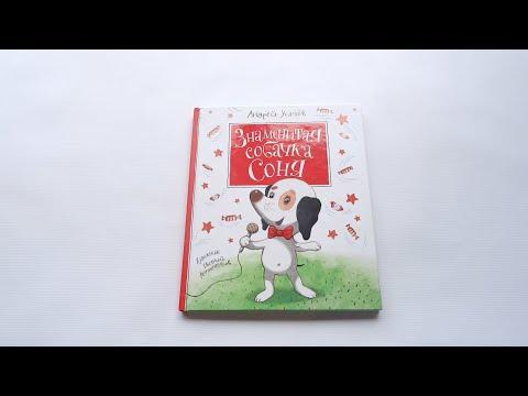 Андрей Усачев. Знаменитая собачка Соня. Обзор книги для детей 2-4 года.