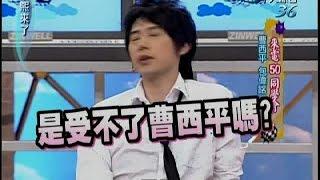 2007.08.09康熙來了完整版 來電50同學會-曹西平、包偉銘、何篤霖