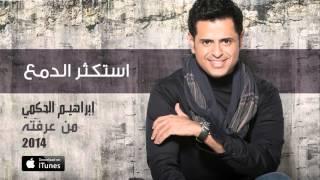 مازيكا إبراهيم الحكمي - استكثر الدمع (النسخة الأصلية)   2014 تحميل MP3