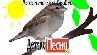 ПЕСЕН НА ВРАБЧЕТО