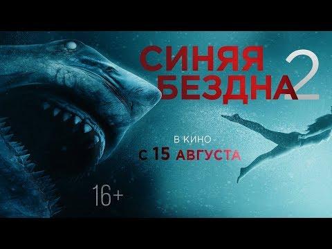 СИНЯЯ БЕЗДНА 2 2019   официальный трейлер HD