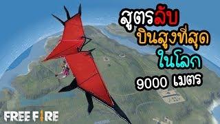 FreeFire สูตรลับเครื่องร่อน บินสูงที่สุดในโลก ไม่มีใครเจอ!!