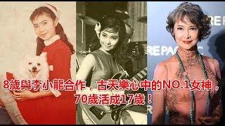 8歲與李小龍合作,古天樂心中的NO 1女神,70歲活成17歲 !