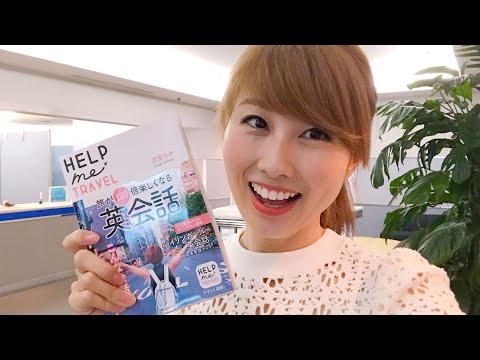 いよいよイベント!!help me TRAVEL☆