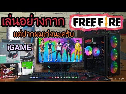 IGame PCcom