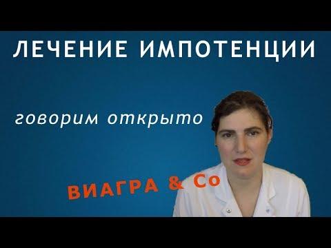 Препараты для повышения потенции в аптеках луганска