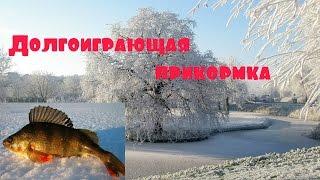 Подкормка для окуня зимняя рыбалка