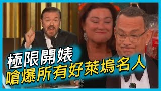 史上最婊致詞 一次嗆爆好萊塢所有演員名人 | 你必須知道的2020金球獎Ricky Gervais開場白 | 超粒方