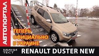 Обзор нового Renault Duster 2018. Официально