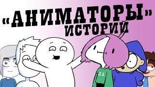АНИМАТОРЫ АНИМИРУЮТ ИСТОРИИ (Анимация)