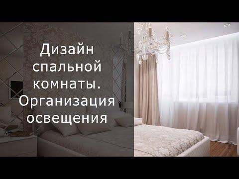 Дизайн спальной комнаты. Рекомендации по освещению