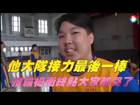 他大隊接力最後一棒 推輪椅衝終點大家都哭了   台灣蘋果日報