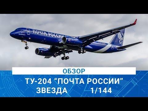 ОБЗОР МОДЕЛИ САМОЛЕТА ТУ-204