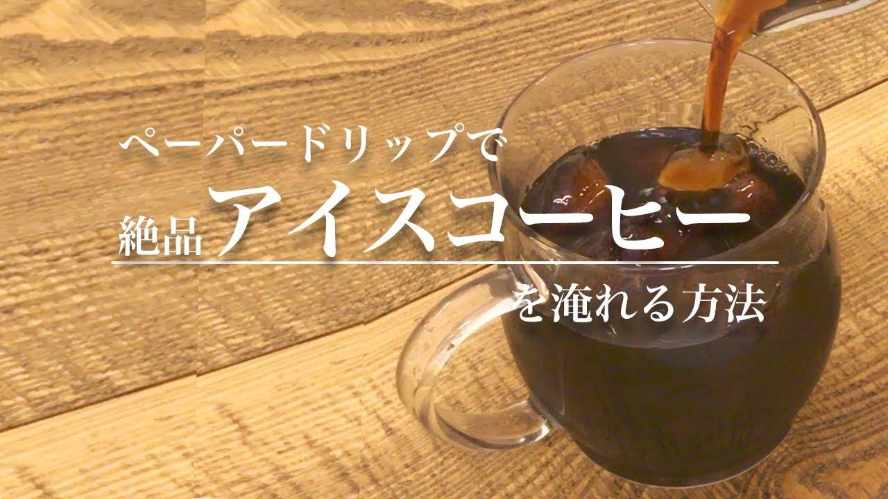 ペーパードリップで絶品アイスコーヒーを淹れよう!