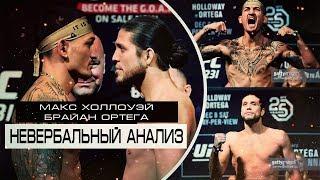 Невербальный Анализ  Holloway vs. Ortega - UFC 231